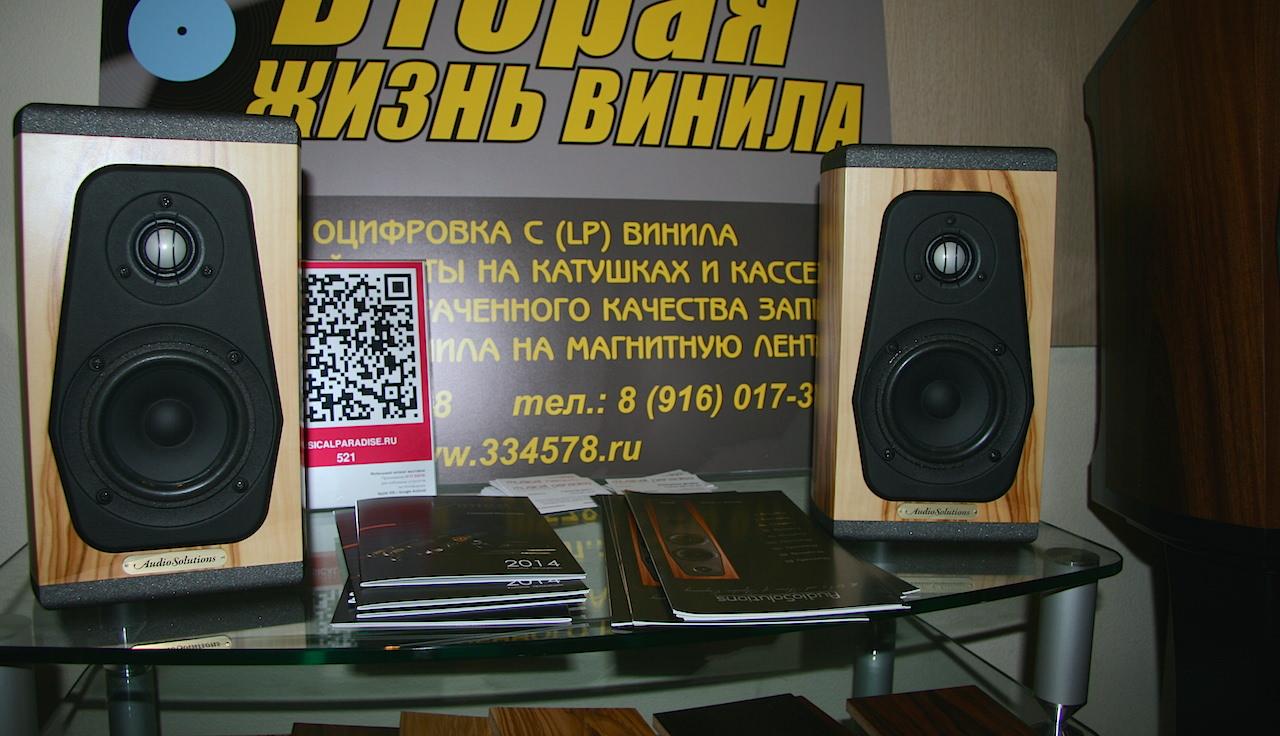 Loa AudioSolutions Guimbarde hay